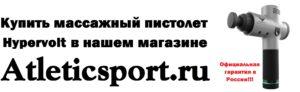 Купить ударный перкуссионный массажер Hypervolt  в Москве