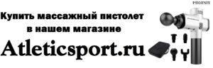 купить перкуссионный пистолет массажер в Москве гарантия
