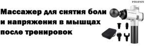 купить перкуссионный ударный массажер в москве