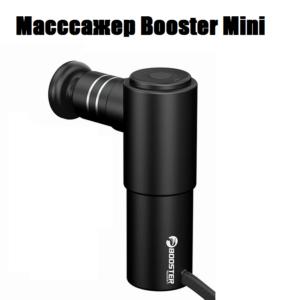 Карманный перкуссионный пистолет массажер boster mini
