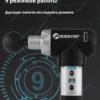 Перкуссионный пистолет массажер Booster Pro 2 купить недорого 1